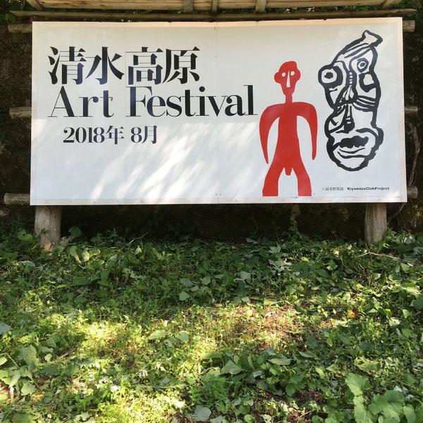 第7回清水高原アートフェスティバル