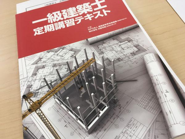 一級建築士定期講習会 建築家