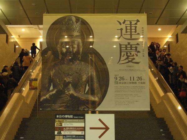 news設計室 運慶展 東京国立博物館 長野県松本市安曇野市の建築家