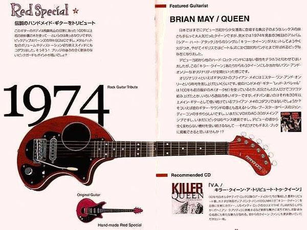 ブライアン・メイ レッドスペシャル レプリカ・コピーモデル Brian May, RedSpecial,自作・改造・製作