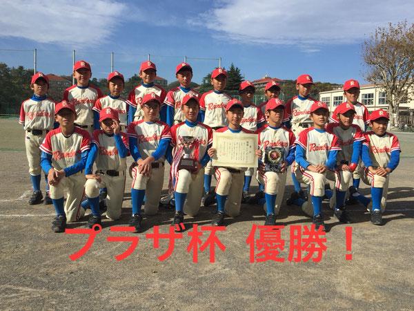 スポーツプラザ横須賀杯 優勝 最後の王者