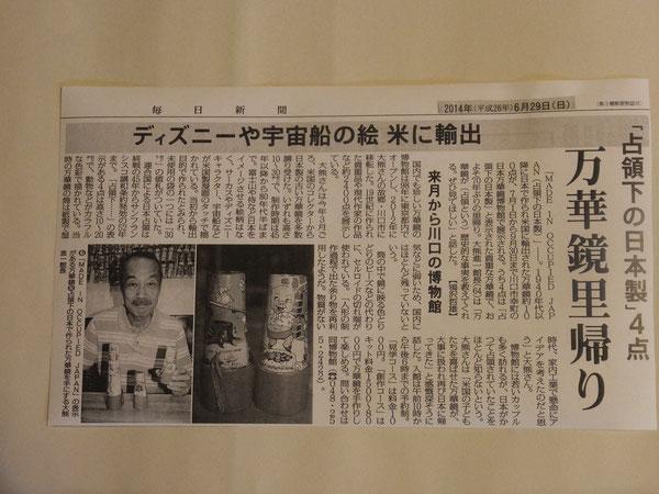 6/29毎日新聞埼玉版で紹介されました
