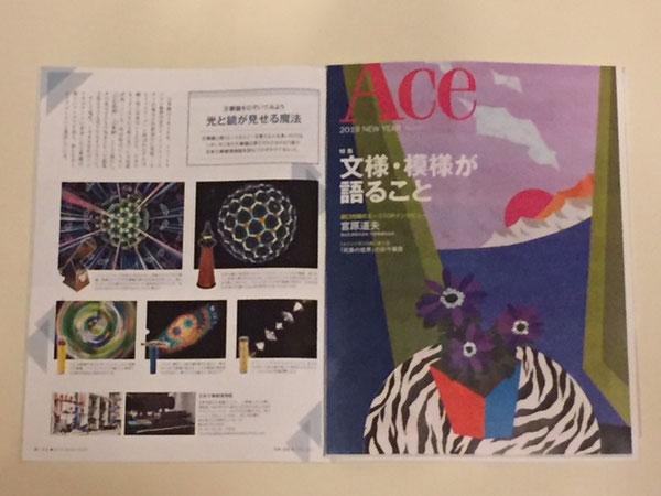 ○企業機関誌「Ace」2019年新年号の特集「文様・模様が語ること」で紹介されました。