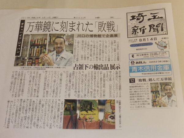 埼玉新聞8月14日朝刊で紹介されました。