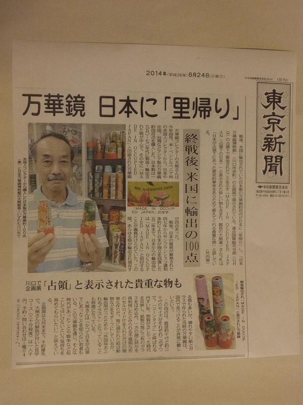 東京新聞8月24日に紹介されました。