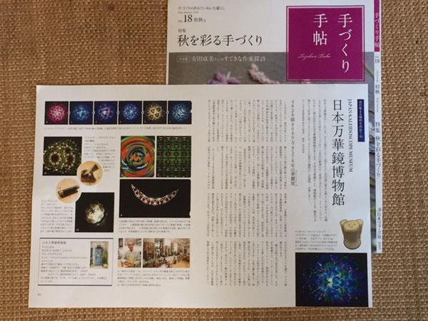 ●日本ヴォーグ社 「手作り手帖」初秋号で紹介されました。