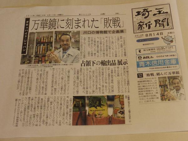終戦記念日を前に、埼玉新聞に紹介されました。