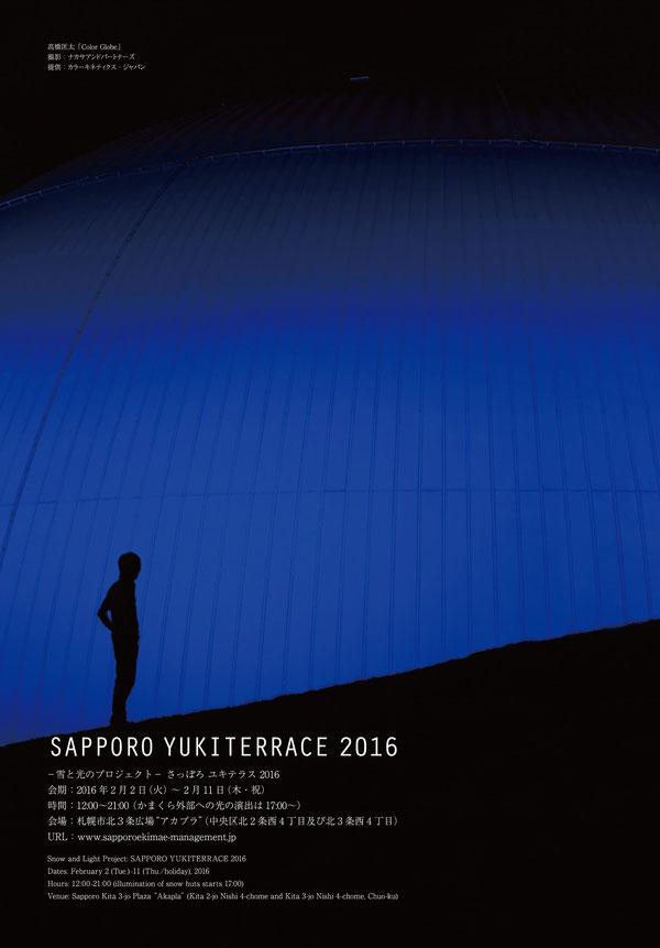 高橋匡太「Color Globe」 撮影:ナカサアンドパートナーズ 提供:カラーキネティクス・ジャパン