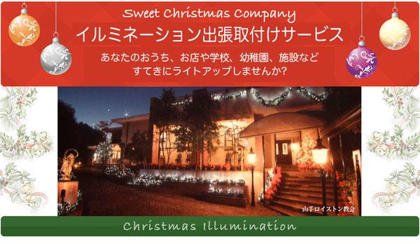 イルミネーション出張取り付けサービス 横浜スイートクリスマスカンパニー