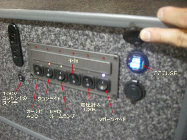 NV350にサブバッテリーキットを搭載しました!