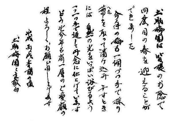 土助梅園の書 平成18年②