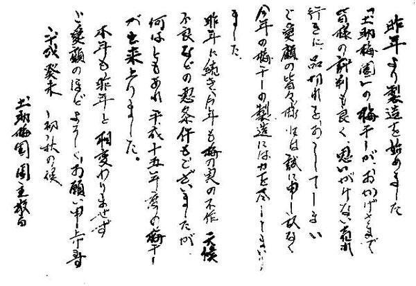 土助梅園の書 平成15年