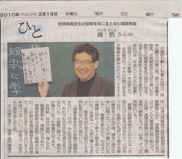 朝日新聞 2010.2.19