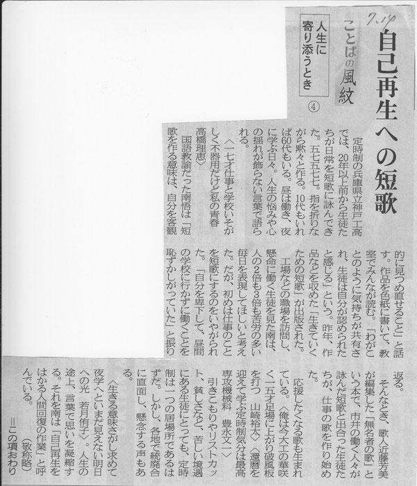 沖縄タイムス 2010.7.14