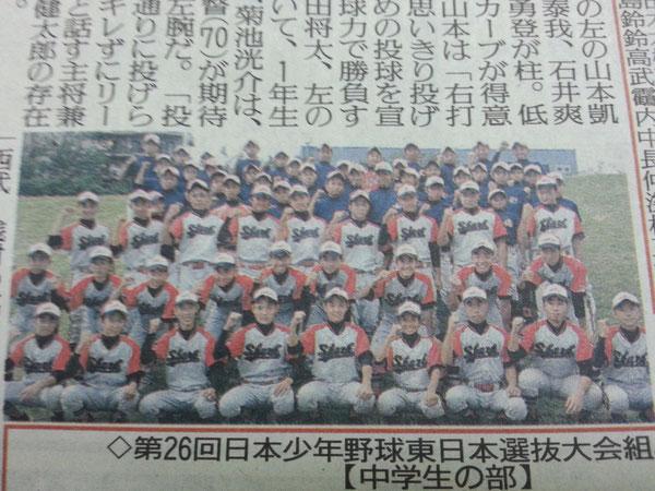 スポーツ報知記事 2014-10-01