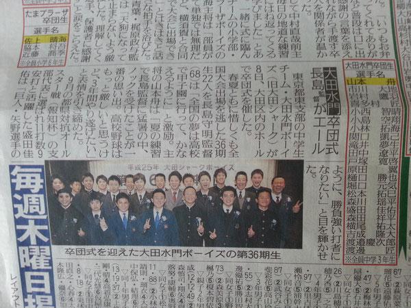 平成25年 大田シャークボーイズ卒団式 2013-12-12記事