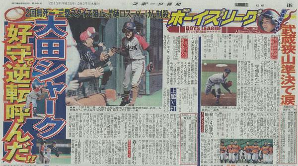 第8回大田区長杯 第43回春季全国大会予選 2013-2-27記事