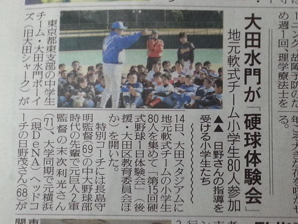 平成25年 硬式野球1日体験会 2013-12-19記事