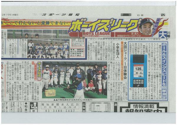 硬式野球1日体験会 報知新聞記事 2012-12-19
