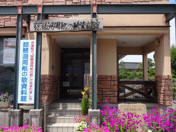 琵琶湖周航の歌資料館 - 旅行介...
