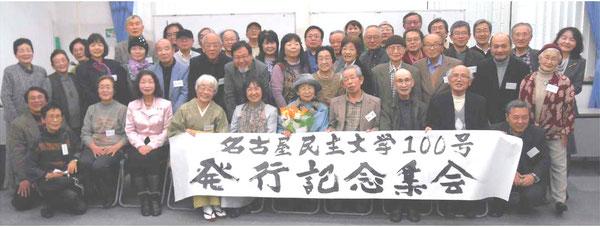 2014年3月2日名古屋民主会館