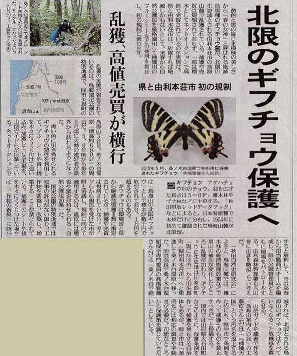 2016年12月31日 読売新聞 秋田県内版