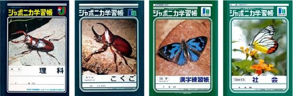 ジャポニカ学習帳(ショウワノート株式会社 公式ウェブサイトより)