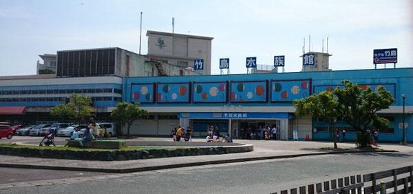 竹島水族館(愛知県蒲郡市)