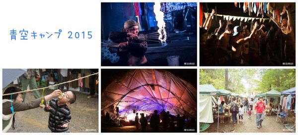 青空キャンプ2015 (画像をクリックでFBアルバムに飛びます)