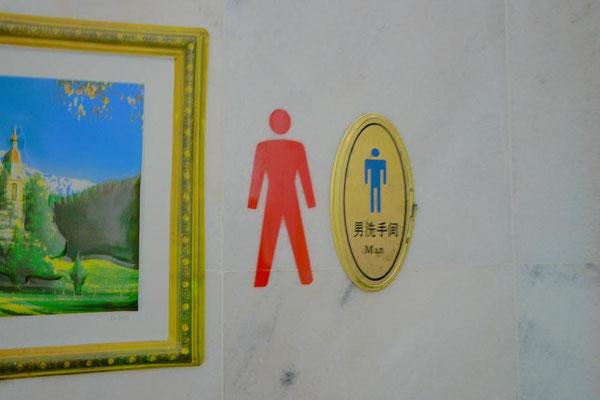 赤の男性トイレマークはややこしいからクレームあって後から右側のをホームセンターで買ってきて貼り付けた系。絶対せやでこれ。