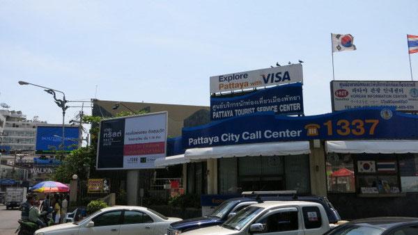パタヤコールセンター