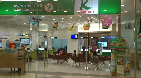 カシコン銀行セントラルフェスティバルパタヤビーチ支店