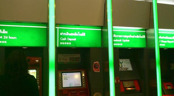 カシコン銀行のATM 左から預金引き出し、預け入れ、通帳記帳と用途別にATMが分かれている。