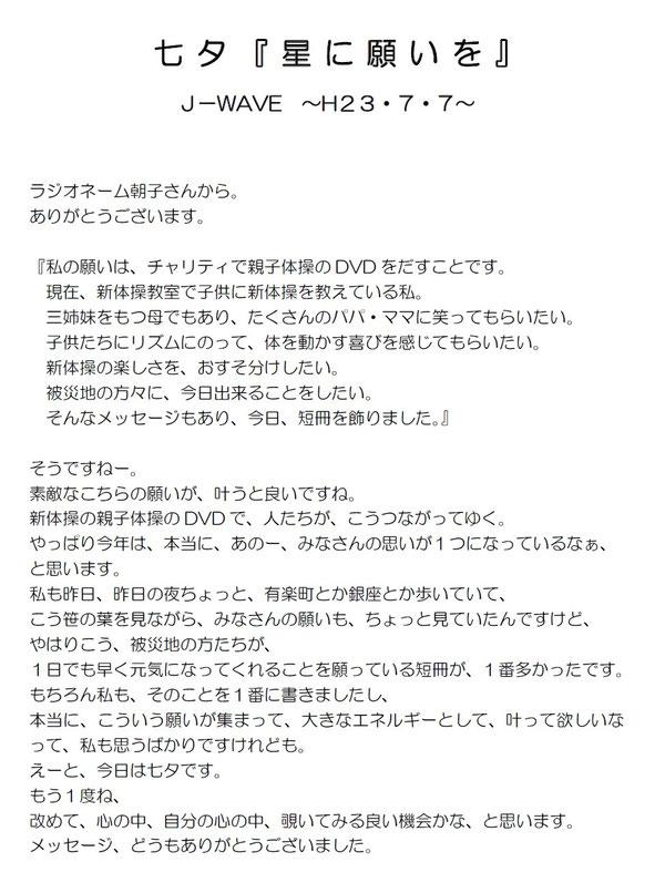 七夕『星に願いを』 J-WAVE ~H23・7・7~ラジオネーム朝子さんから