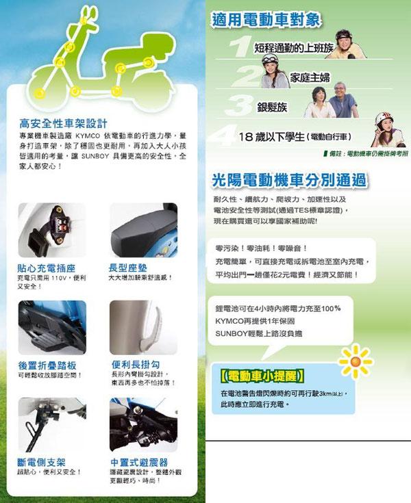 光陽機車 SUNBOY-鉛酸電池版