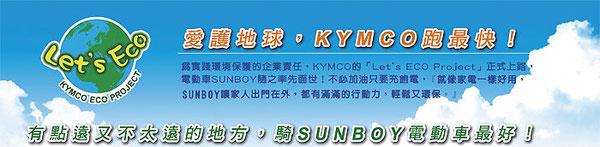 光陽機車 SUNBOY-鋰電電池版