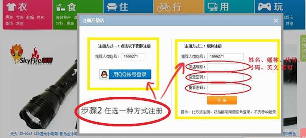 微店网-免费开店教学步骤2