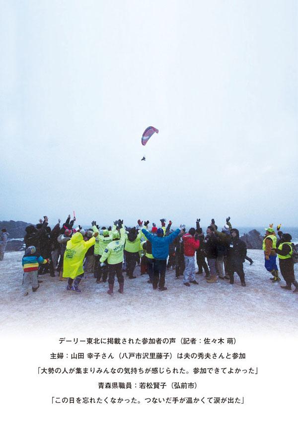 パラモーターがHUMANBANDの成功を祝して雪の大空に舞った