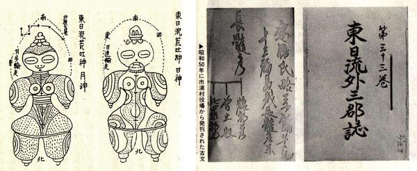 東日外三郡誌(市浦村役場発行)に出てくる荒吐神(縄文時代)の日神と月神は遮光器土偶と似ている