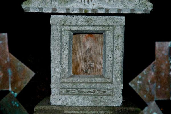 祠には、熊野神社の御札が見える