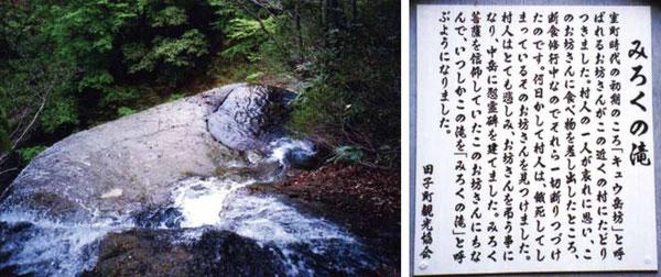 田子町のみろくの滝頂上にある南祖坊一派の一人が、修業したと云われる台座。(右上の円形の部分)
