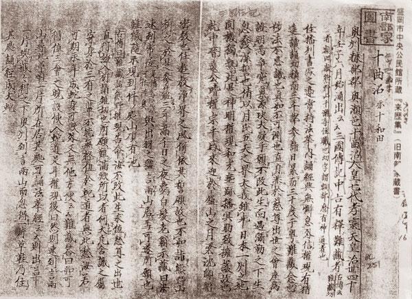 南部家図書にも三国伝記のことが5ページにわたり詳しく書かれている。この三国伝記に南祖坊のことを伝えたのは十瀧寺(十和田神社)の住職であると書かれている。