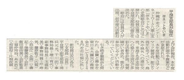 八重山毎日新聞 2011年5月2日号