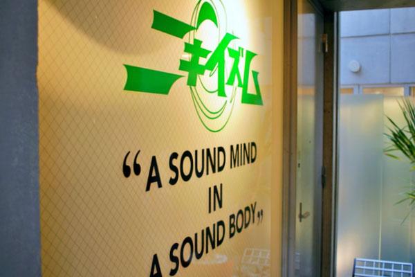 同社の健康経営の理念は「a sound mind in a sound body(健全な精神は健全な肉体に宿る)」