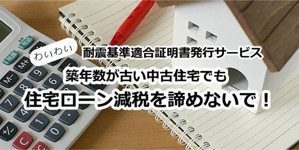 耐震診断基準適合証明書発行サービス