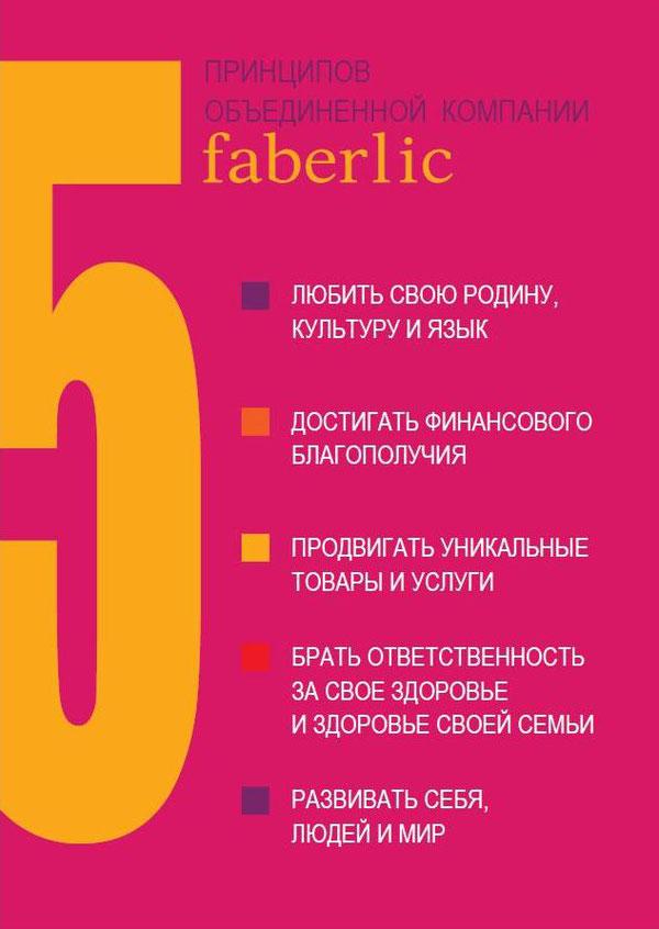 Faberlic mlm