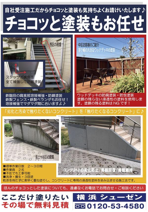 横浜市中区、西区、保土ヶ谷区、南区、磯子区、神奈川区、旭区でお家の外壁塗装、屋根塗装や被せ葺きを施工。サイディングの外壁塗装、目地の交換、モルタルの外壁塗装。外壁塗装の相場や費用を確認するなら無料見積がお勧めです。外壁塗装の色によってもご予算が変わることがあります。外壁塗装を横浜中区、西区、保土ヶ谷区、南区、磯子区、神奈川区、旭区でご検討なら横浜シューゼンにご相談下さい。
