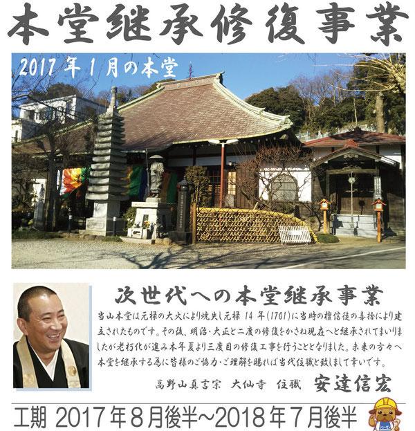 横浜市中区・保土ヶ谷区・西区の塗装工事・屋根の被せ葺き・屋根の葺き替えは、横浜シューゼンにお問合せ下さい。