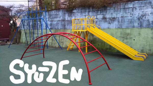 横浜市の幼稚園の遊具の塗装画像です。