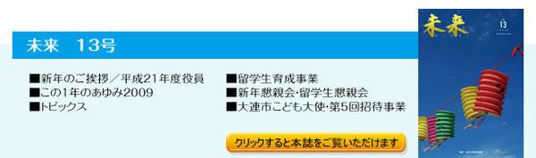 2009年未来13号(13.6M)